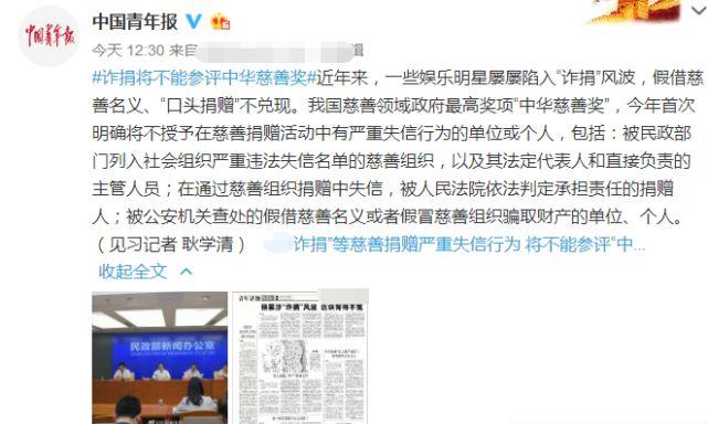 杨幂诈捐事件遭官媒批评?表态诈捐艺人无法评选中国慈善奖