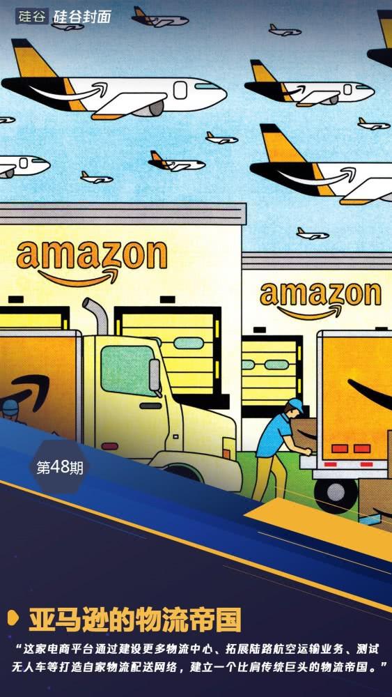 亚马逊会取代物流行业的传统巨头吗?