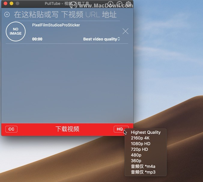 pulltube for mac(在线视频下载工具)1.2.1中文版