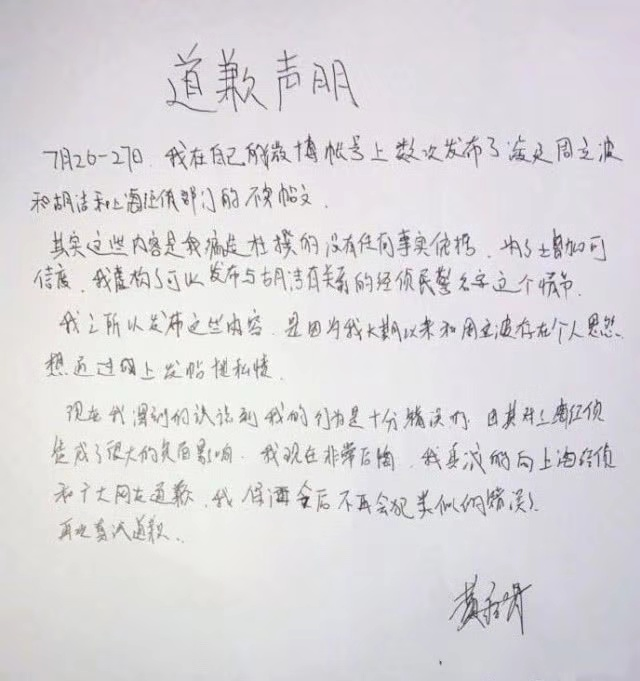 黄毅清被捕后前妻黄奕近照暴光,躺床上输氧非常蕉萃