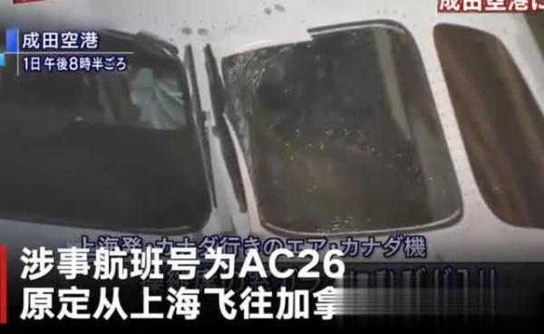 上海飞温哥华航班起飞3小时后,驾驶舱玻璃破裂,紧急备降东京