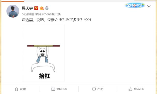 马天宇怼营销号,秒删博文 引发网友热议