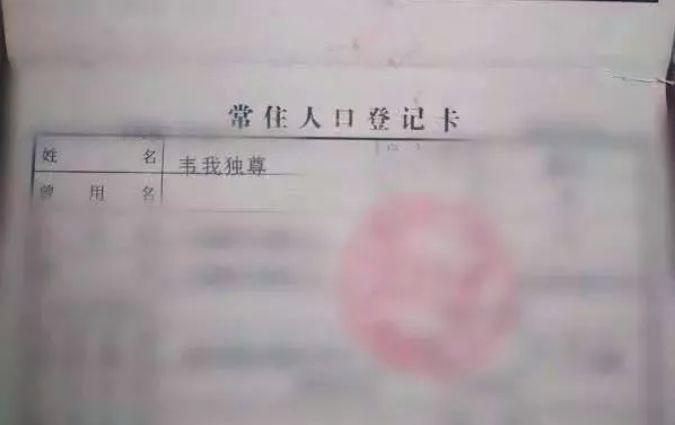 广西一男子晒户口本上的名字,居然要被关5天!