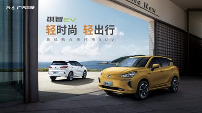 补贴后价格从12.98万开始,广汽三菱知止EV新上市