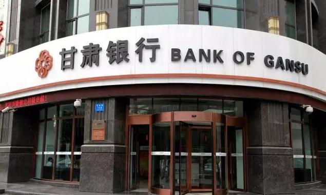 资产减值增加18亿 夯实甘肃银行抗风险能力