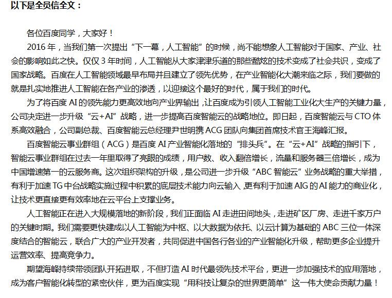 """李彦宏发布内部信:升级""""云+AI""""战略,提高百度智能云战略地位"""