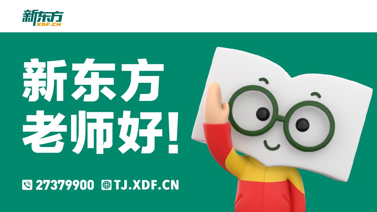 天津高考英语:告诉你一个秘密,助你快准狠拿下英语