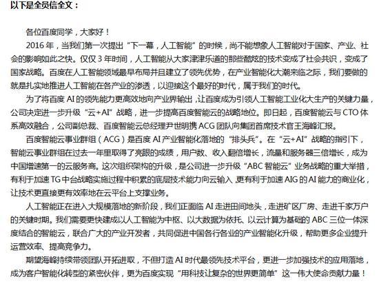 """李彦宏发布内部信宣布""""云+AI""""战略升级"""