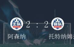 英超第4轮,阿森纳2-2逼平托特纳姆热刺