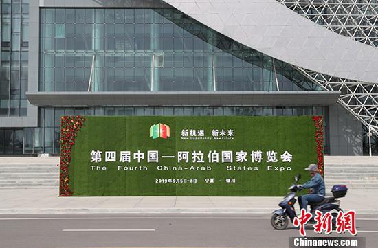 第四屆中阿博覽會助推國際物流業發展