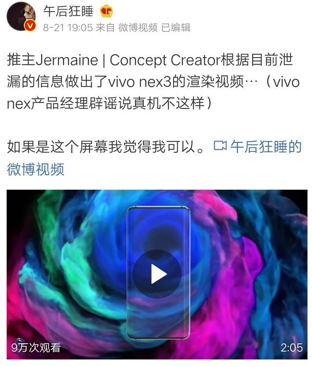 iPhone居然被抢风头了,vivo NEX 3不愧是vivo 5G野心之作