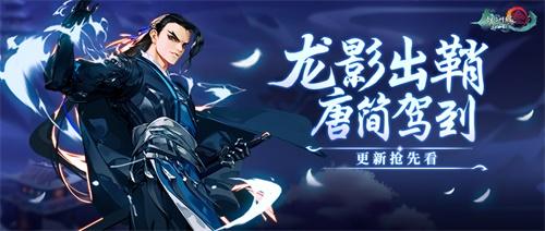 剑网3:指尖江湖手游迎来版本更新全新侠客唐简登场