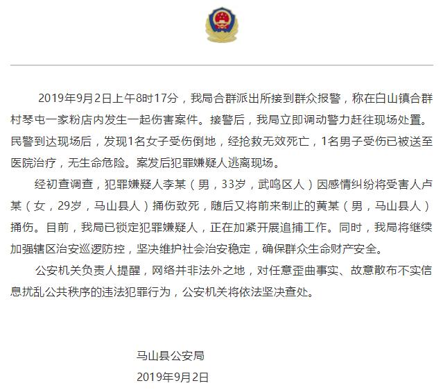 广西南宁一男子因感情纠纷在粉店伤人致一死一伤,已被锁定