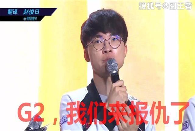 英雄联盟:G2向RNG和SKT喊话,欢迎来到世界赛,我