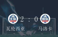 西甲第3轮,瓦伦西亚2-0力克马洛卡取得胜绩