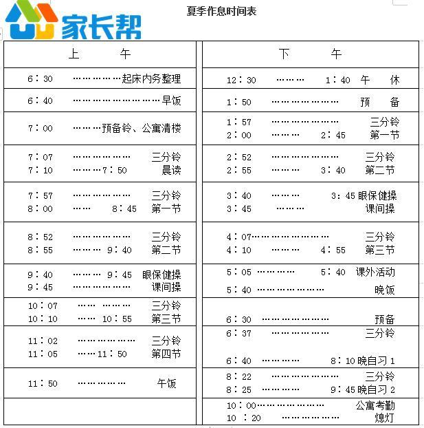 济南各高中v高中时间表全放假&汇总专业芭高中时间转图片
