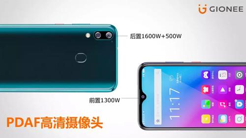 金立手机将推出两款新机:M11 及 M11s