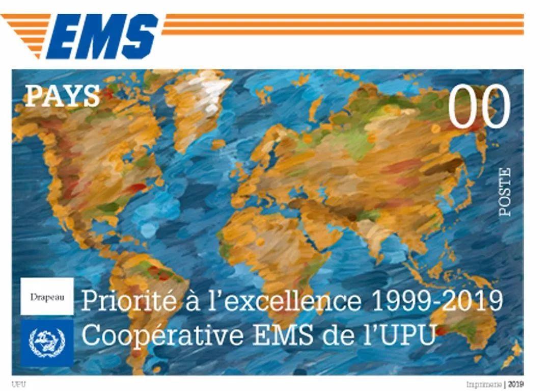 JP《万国邮政联盟EMS合作机构成立20周年》