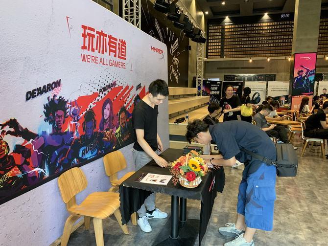 玩亦有道 HyperX上海粉丝见面会