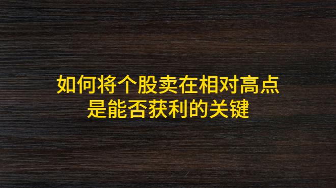 老安第1206篇原创复盘 选好股票只是第一步,如何将个股卖在相对高点更为关键