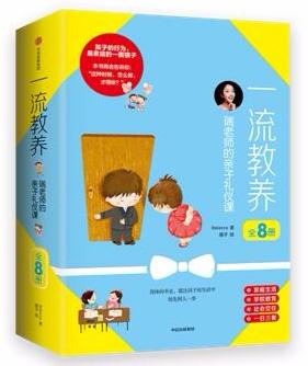 寶寶地帶繪本+《一流教養》發布試讀