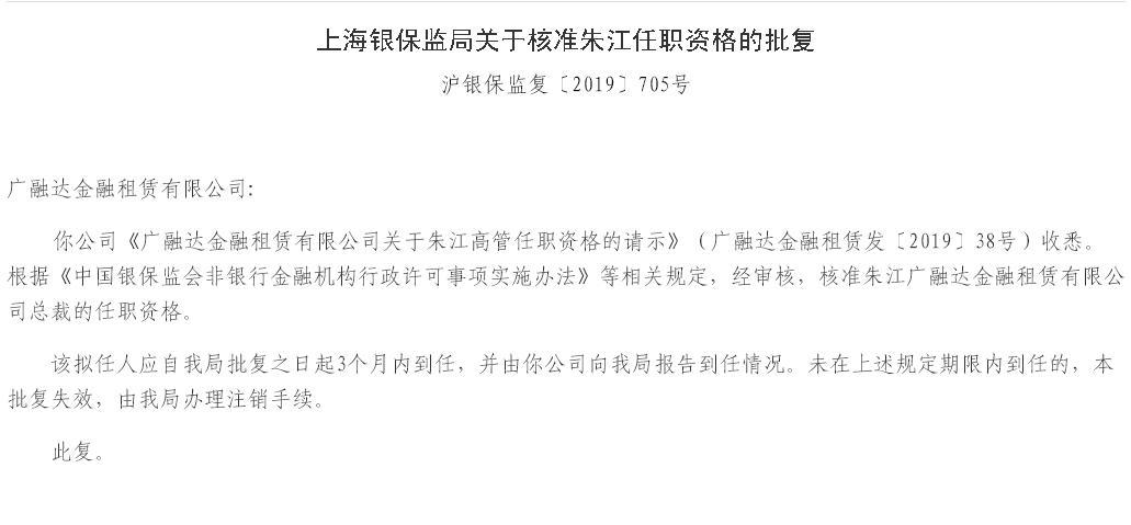 广融达金融租赁总裁朱江任职资格获批