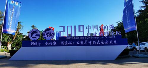 2019中国企业500强发布 中石化位列榜首