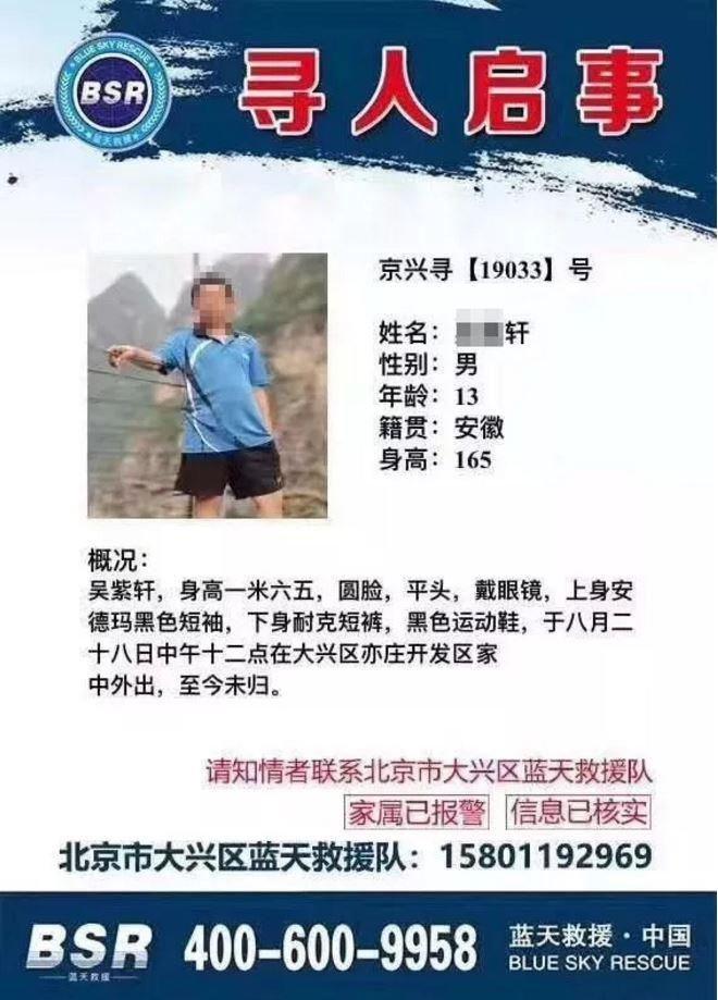 13岁北京男孩因作业离家出走3天!回家还得接着写作业