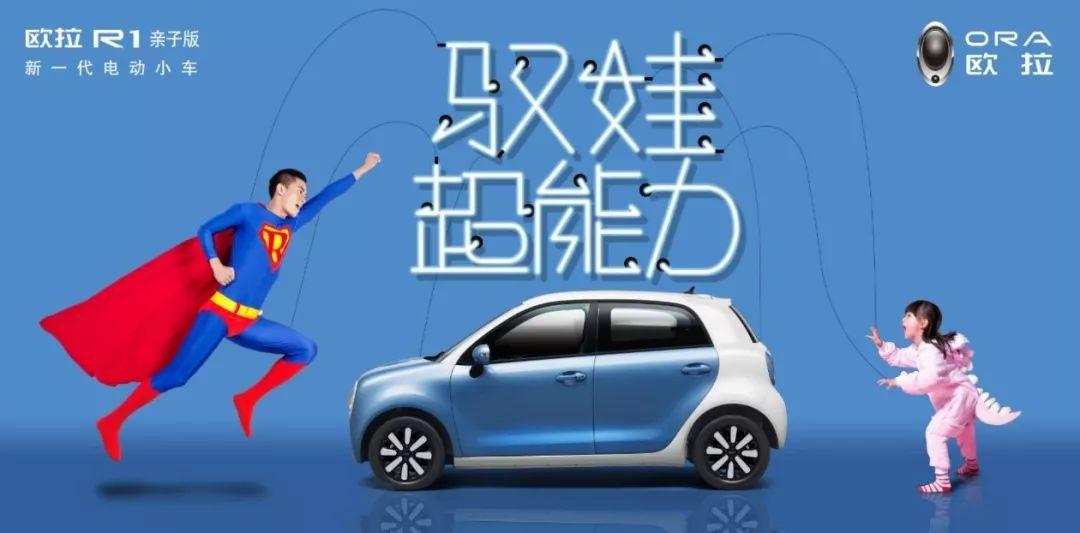 欧拉R1亲子版释放驭娃超能力 补贴后售价7.38万 | 汽车评价
