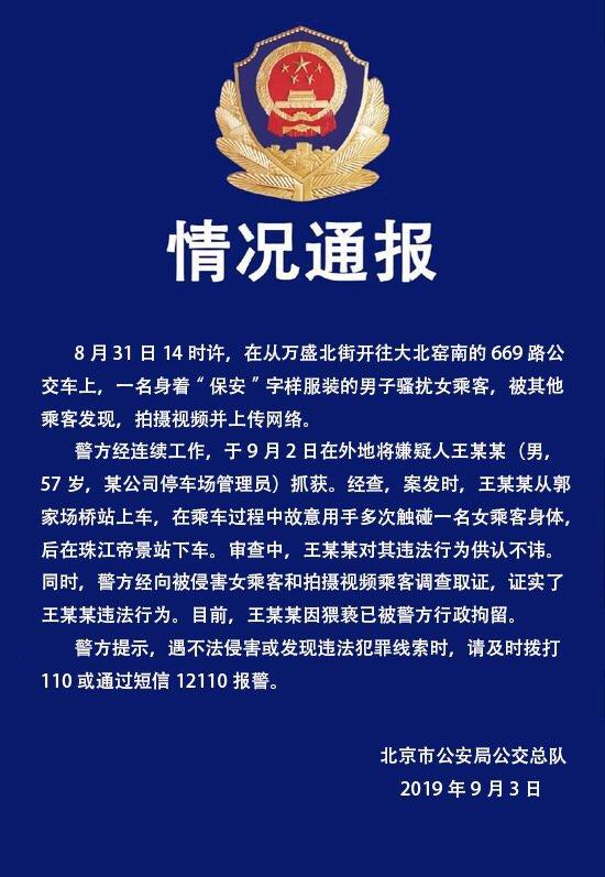 男子身着保安服装骚扰女乘客北京公交警方:已被行拘