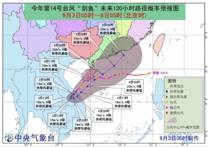 台风最新消息 台风剑鱼
