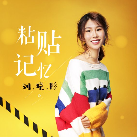 歌手刘晓彤再发新歌 《粘贴记忆》用音乐诠释实力