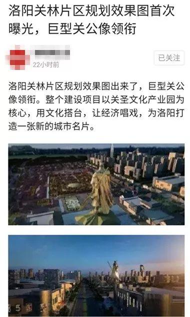 关林片区最新规划图出炉 巨型关公像太吸睛 搬迁商户清场大售如火如荼