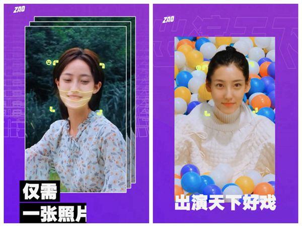 """ZAO梦空间""""一键换脸""""隐忧:脸如DNA,请慎用"""