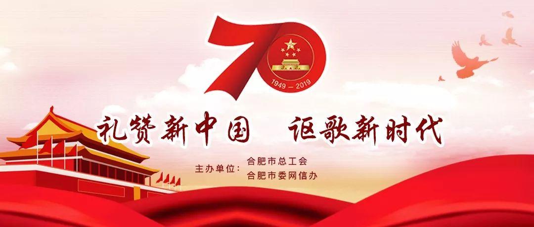 明日投票开启|成立新中国礼赞70周年!等您来点赞!高中个南召几图片