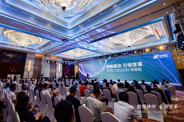 大数据服务助力数字转型,数字中国合作伙伴峰会大数据论坛召开