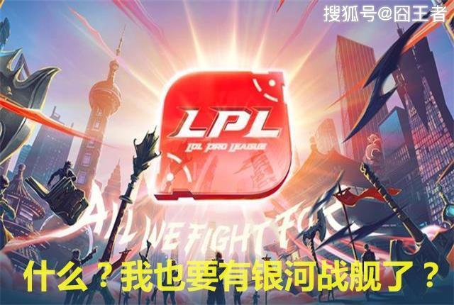 英雄联盟:网友爆料LPL将组建银河战舰,一起来YY一下阵容吧