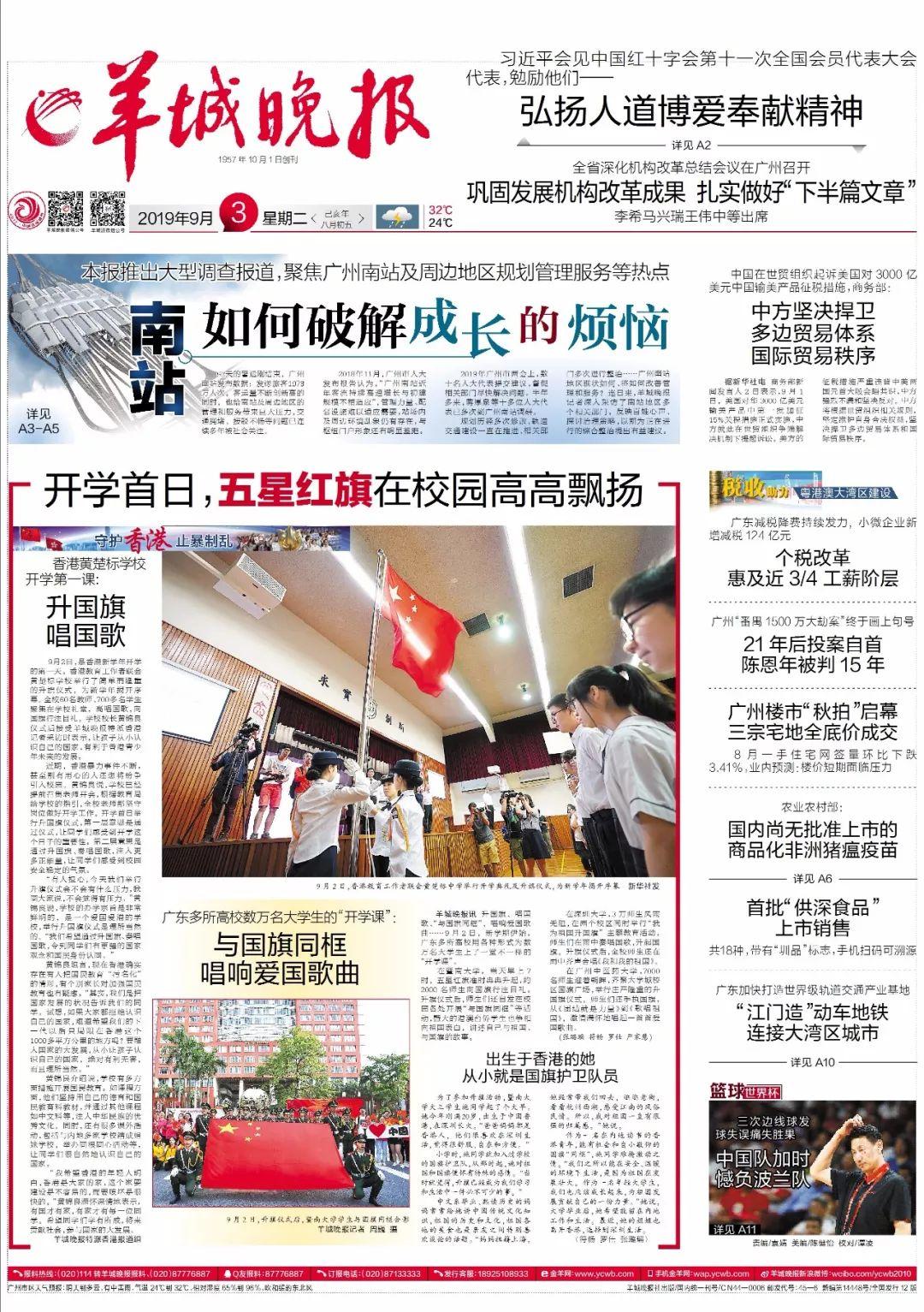 南宁晚报头版封面图