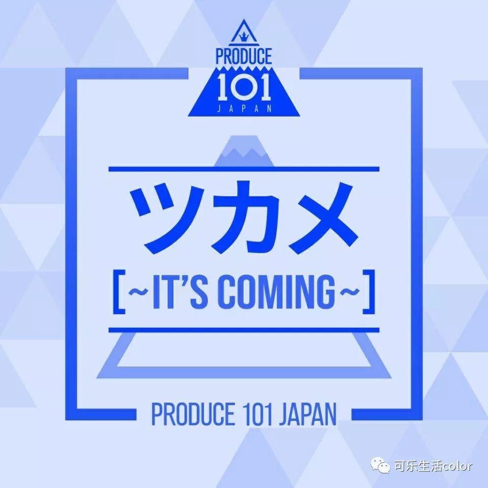 日版Produce101真係開波啦!槽點真係多到...睇完想挖眼?。?!
