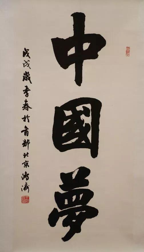 书法作品《中国梦》