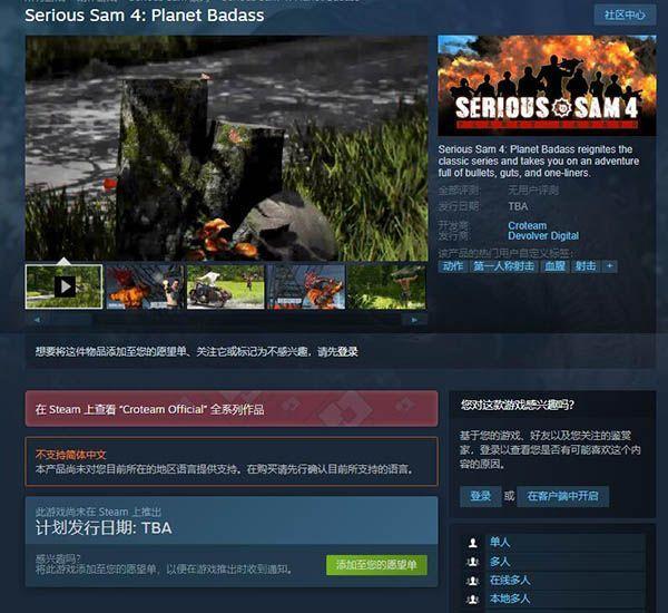 《英雄萨姆经典:革命》合集将脱离EA正式发售