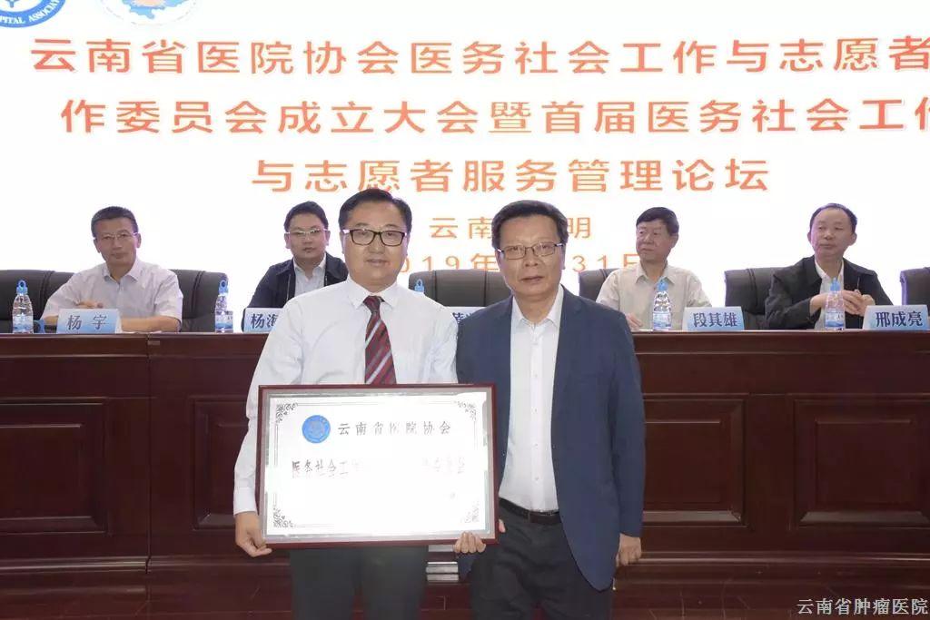 云南省医院协会医务社会工作与志愿者工作委员会在云南省肿瘤医院