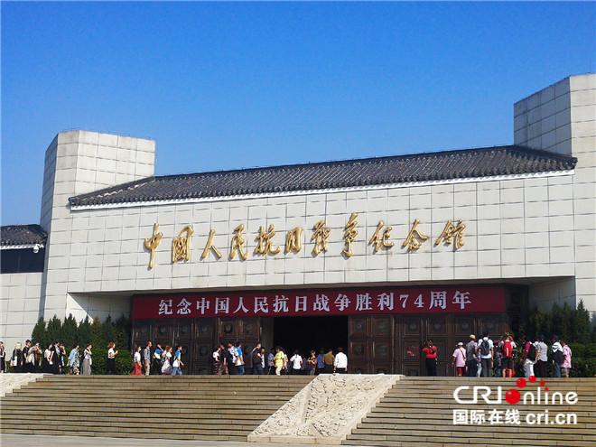 中國多地紀念中國人民抗日戰爭勝利74周年 偉大抗戰精神激勵全民族奮進