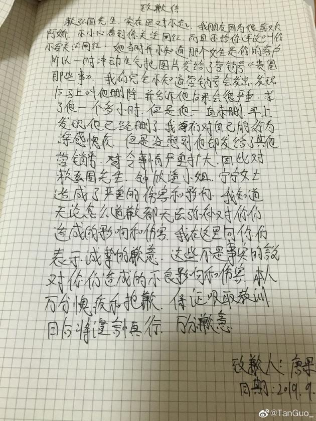 网友公开道歉承认捏造阿娇老公赖弘国出轨:我一时冲动