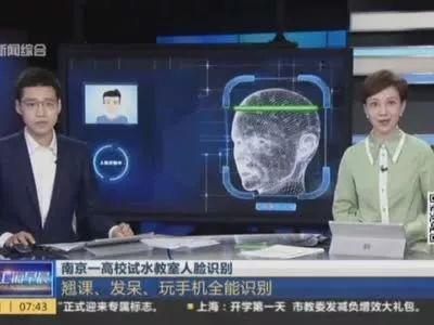 开学AI登场!南京高校用人脸识别查考勤管理学生,还敢逃课、玩手机?