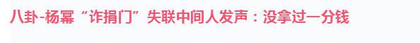 两次被官媒点名 奢侈品代言被撤 诈捐门后杨幂也要凉了