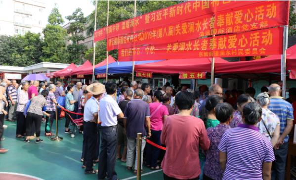 广东清远国际酒店党团志愿服务队开展关爱澜水长者奉献爱心活动