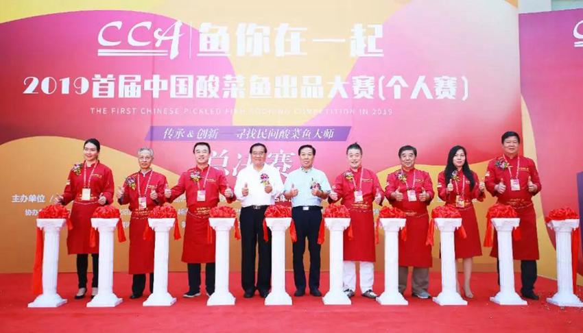鱼你在一起首届中国酸菜鱼出品大赛收官,产品口味创新成热门话题