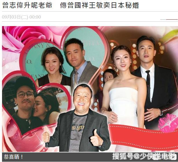原创            《七月与安生》导演曾国祥被曝结婚,却因父亲曾志伟引争议