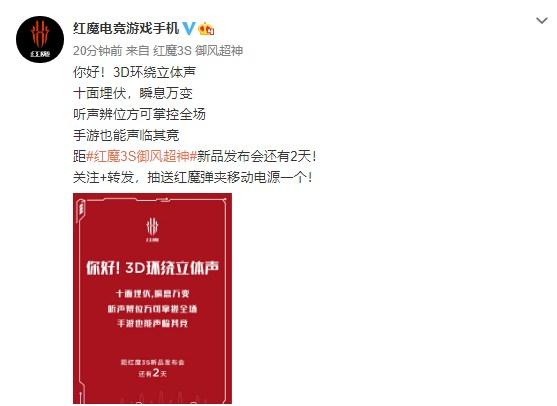 """红魔电竞手机再度""""官宣"""":红魔3S将支持3D环绕立体声"""
